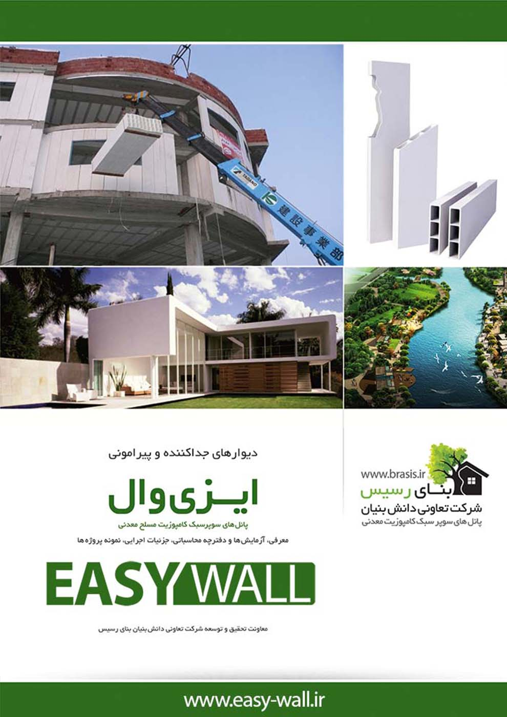 Easywall Book Cover 1392